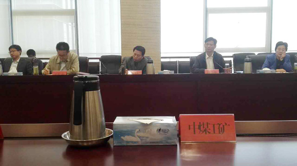 China Coal Group Invited to the Jining Municipal Information Industry Typical Enterprises Forum