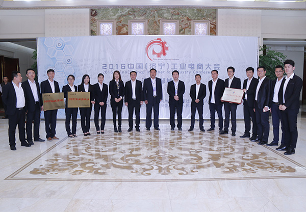 Shandong China Coal Group Attended the China (Jining) 1st Industrial E-commerce Conference