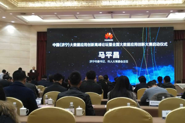 China Coal Group Invited to China Big Data Application Innovation Summit Forum and 1kuang Net Got High Profile Attention
