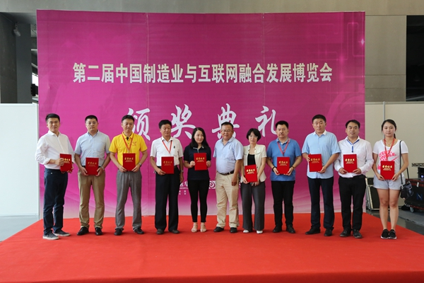 3 Awards Obtained on 2nd China Manufacturing And Internet Integration Development Expo