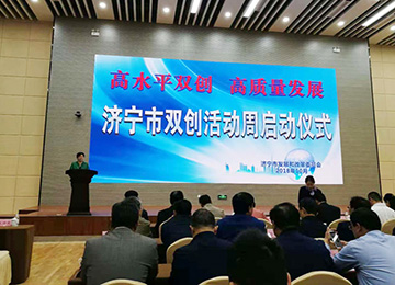 Warm Congratulations to China Coal Group For Being Appraised as Jining Double Creation Demonstration Base in 2018