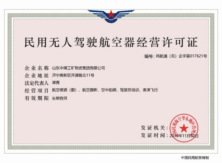 Congratulations To China Coal Group For Obtaining Civil Unmanned Aerial Vehicle Operating License