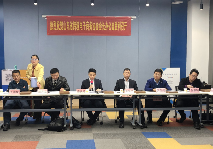 China Coal Group Participate In The Chairman's Office Meeting of Shandong Cross-border Electronic Commerce Association