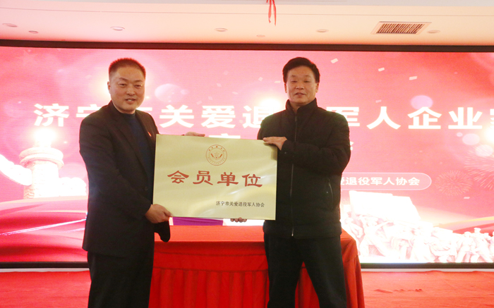 China Coal Group Was Invited To Attend Jining Caring For Veterans Entrepreneurs Symposium