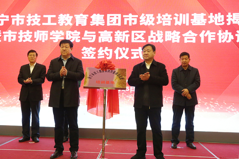 China Coal Group Is Invited To Participate In The Unveiling Ceremony Of The Municipal Training Base Of Jining Technical Education Group