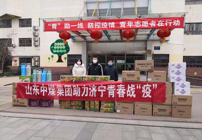 China Coal Group Donates Emergency Supplies To The Jining Municipal Party Committee