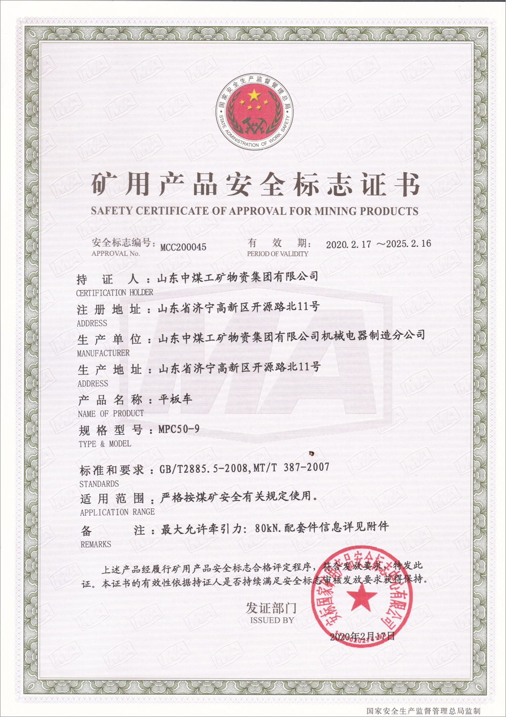 Warm Congratulations To China Coal Group For Adding Another 9 National Mining Product Safety Logo Certificates