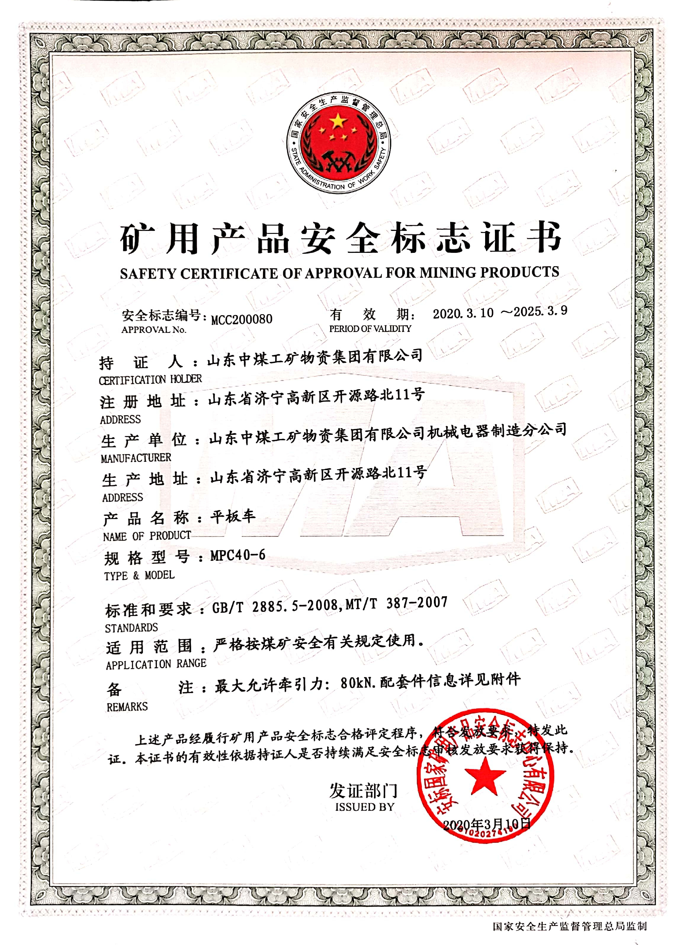 Warm Congratulations China Coal Group Add 3 More National Mining Product Safety Sign Certificate