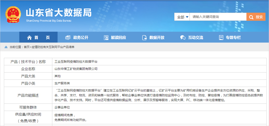 Warm Congratulations On China Coal Group'S Big Data Platform Being Selected As The Shandong Big Data Recommendation List