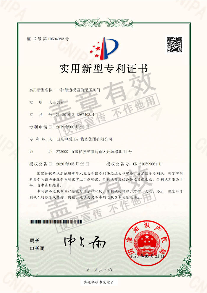 Warm Congratulations To China Coal Group For Obtaining 7 National Patent Certificates