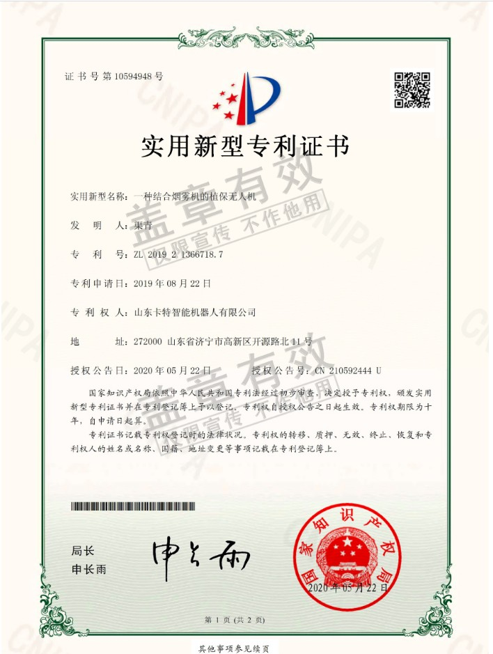 Congratulations To The Carter Intelligent Robot Company Under For China Coal Group Obtaining Two National Patent Certificates