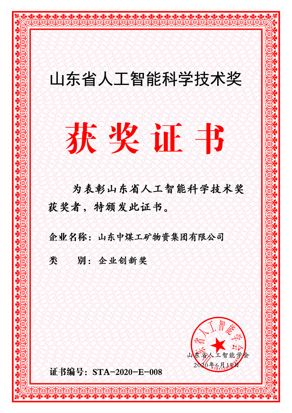 Warm Congratulations To China Coal Group For Winning The Shandong Artificial Intelligence Science And Technology Award