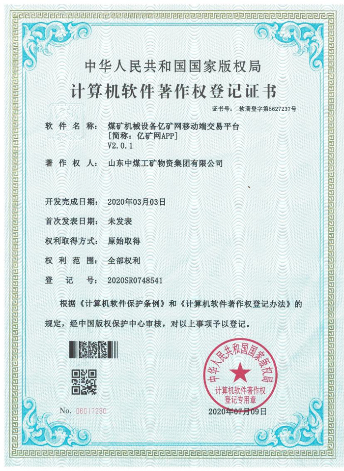 Warm Congratulations China Coal Group Software Product Acquisition Country Copyright Certificate