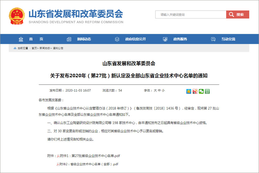 Congratulations To China Coal Group For Being Identified As Shandong Enterprise Technology Center