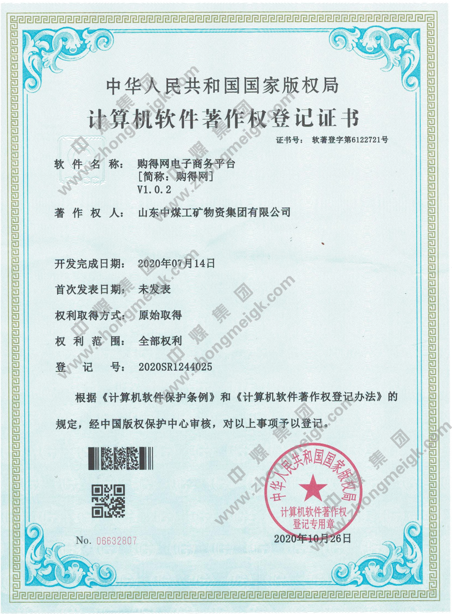 Congratulations To China Coal Group For Adding Another National Computer Software Copyright Certificate