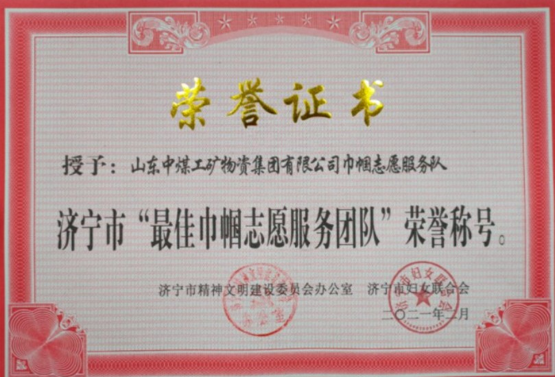 Congratulations To China Coal Group For Being Awarded The Honorary Title Of